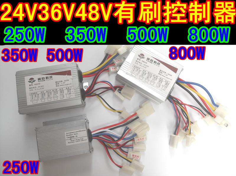 翼昀24V250W36V48V350W500W800W三轮车有刷控制电动车有刷控制器