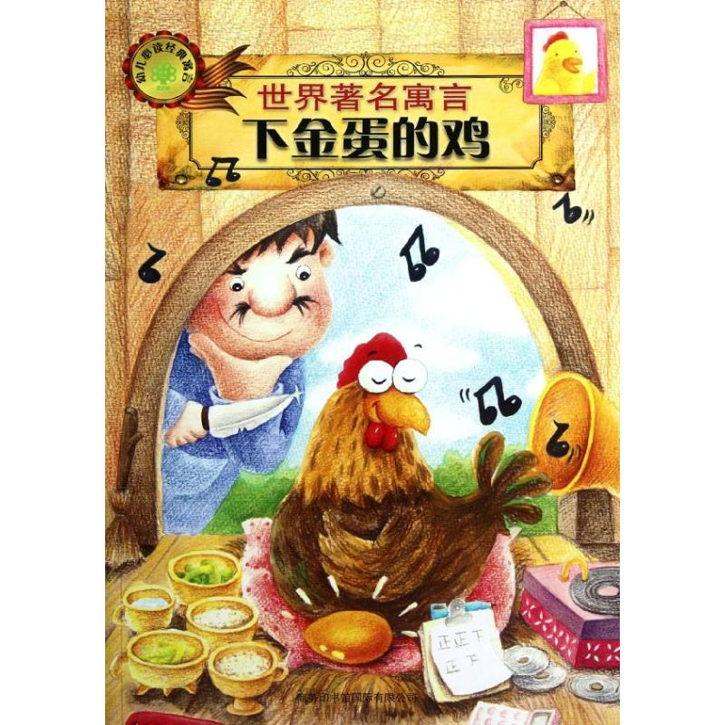 Aesop, the chicken laying golden eggs, is waiting for the translated picture book of Beijing Talent Education Center, childrens Commercial Press International Co., Ltd