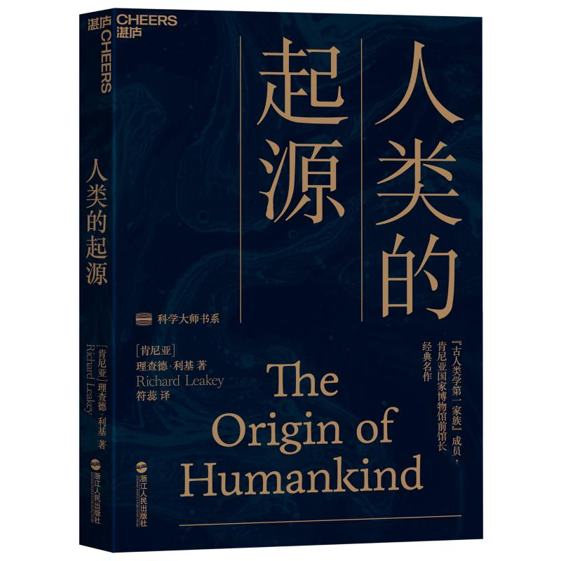 The origin of human beings: a new edition of the best seller list of Zhejiang Peoples Publishing House