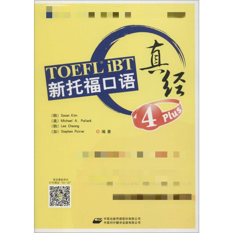 New TOEFL oral Classics: foreign languages edited by 4plus (Korea) and Susan Kim