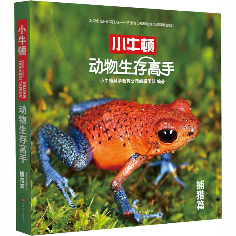 Beijing Times Chinese Publishing House animal survival master (hunting): composition teaching popular science reading materials written by the editorial team of little Newton science education company
