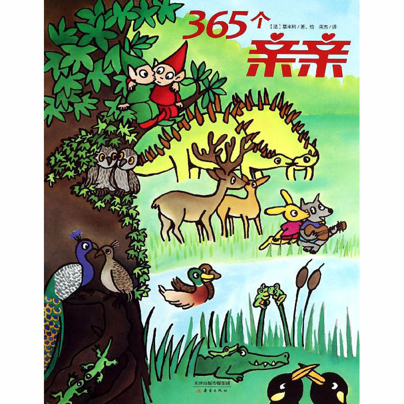 365 picture books by kimico (France): best seller list of childrens Xinlei Publishing House