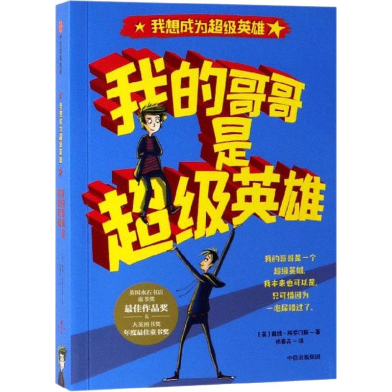 My brother is a superhero David Solomons translated childrens literature by Qiu Chunhui