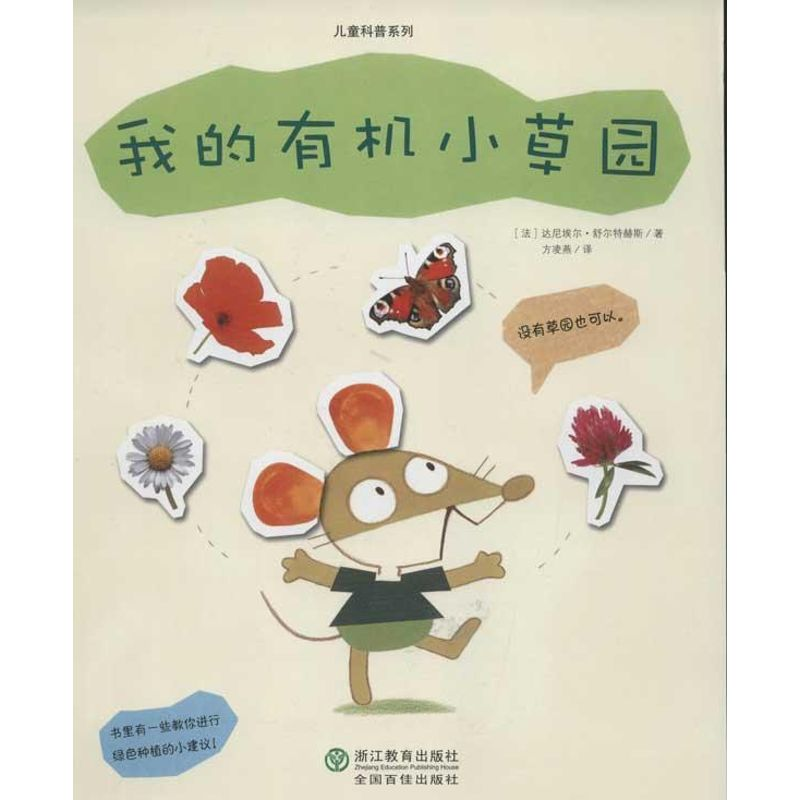 My organic grass garden (France) schultherzs works by Fang Lingyan translator childrens popular science