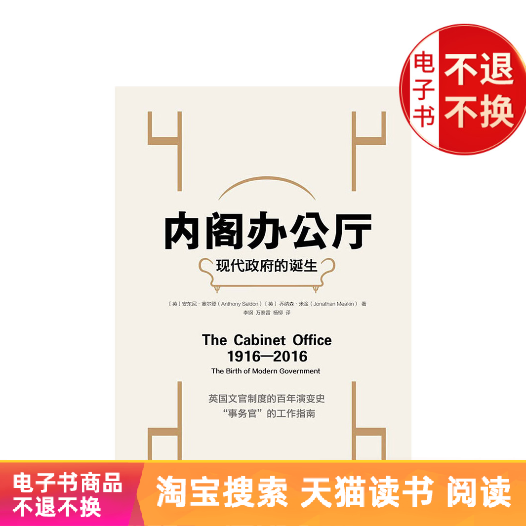 Cabinet office: the birth of modern government