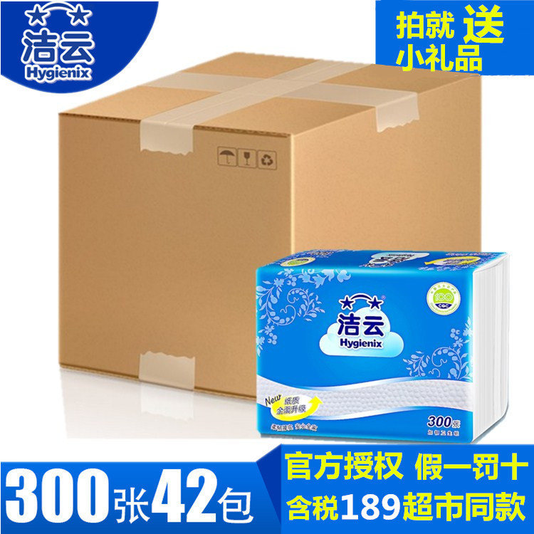 Jieyun toilet paper, 300 sheets of flat plate, dot embossed straw paper, 42 packages of toilet paper, 42 packages of Jiangsu, Zhejiang, Shanghai and Anhui