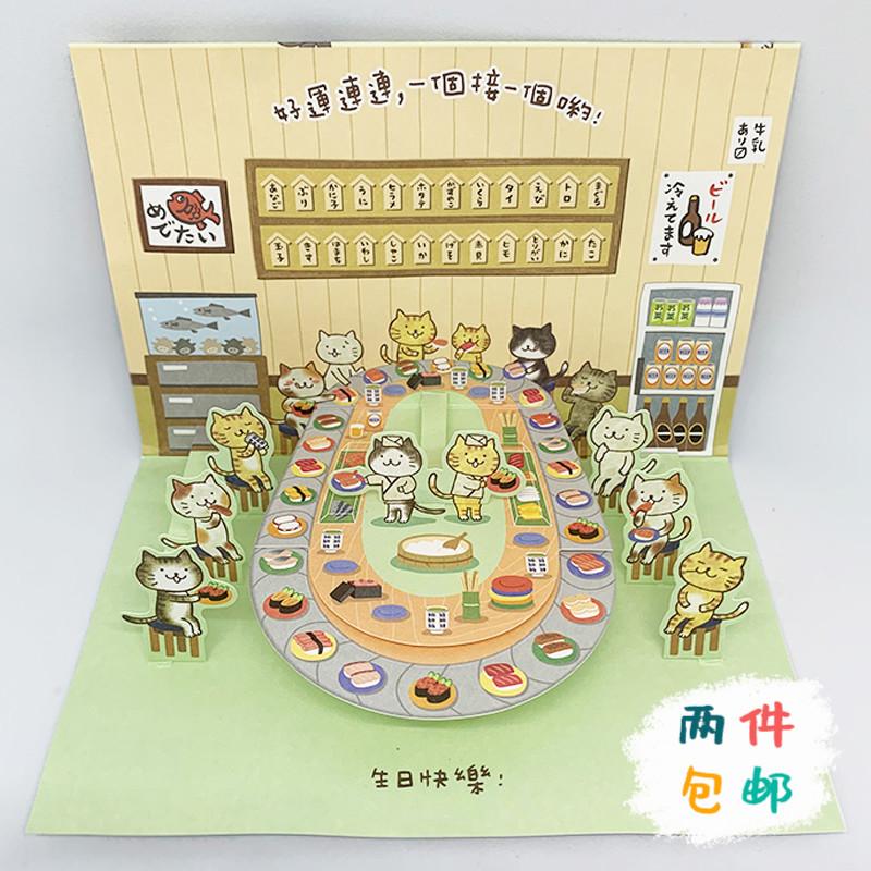 台湾人气千玺ins同款生日贺卡猫咪聚会寿司宝贝学生可爱纪念卡片