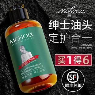 魔香啫喱膏男油头强力定型发蜡保湿清香发胶喷雾造定型者喱水发油