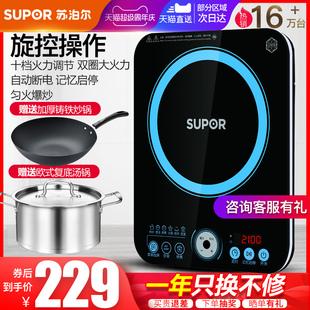 苏泊尔电磁炉火锅炒菜一体家用电池炉小型节能大功率迷你多功能灶