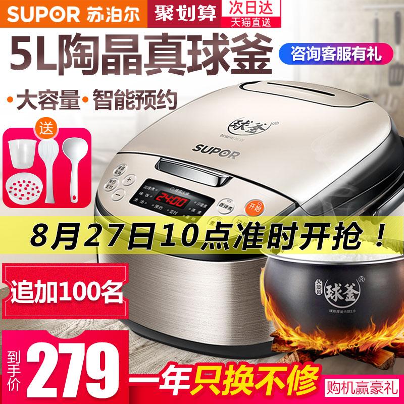 苏泊尔电饭煲智能5L大容量家用1煮饭锅2官方旗舰店3正品4-5-6-8人