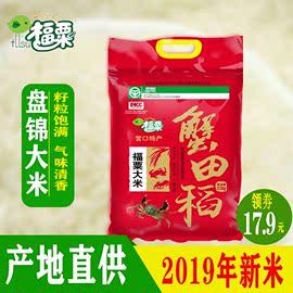 福粟2019年新东北大米盘锦5斤2.5kg蟹稻共生珍珠米粳米稻米蟹田米图片