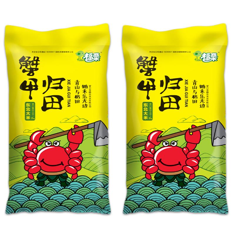 福粟大米东北辽宁蟹田种植2019年新米香甜农场自产直销10kg20斤装