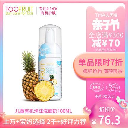 法国toofruit有机儿童洗面奶女男孩学生青少年补水泡沫洁面乳正品