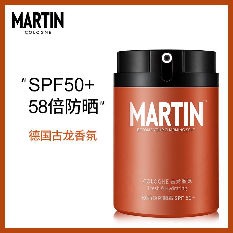 馬丁古龍香氛防曬霜男士專用戶外臉部噴霧防紫外線輻射防水汗隔離