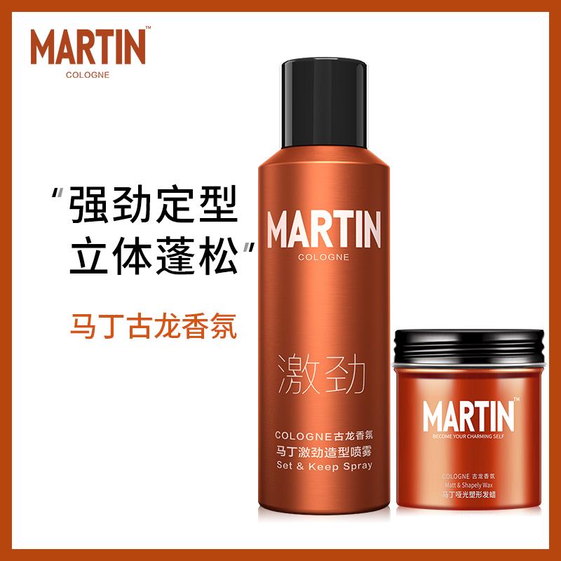 马丁男士古龙香氛发蜡发泥造型发胶喷雾定型无味干胶头发蓬松神器