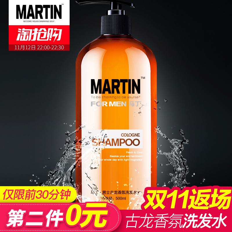 Мартин подлинная мужчина ученый шампунь контроля уровня масла избавляет от перхоти и уменьшает зуд гель для волос гу сян вода аромат идти глава крошки шампунь жидкость