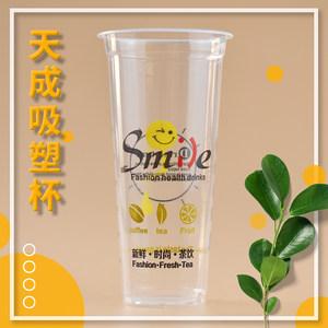 奶茶店专用一次性塑料杯子90口径500ml700ml水果茶饮料果汁吸塑杯