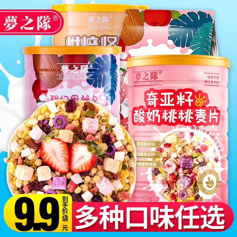 奇亚籽谷物酸奶果粒麦片早餐即食冲饮水果坚果混合燕麦片饱腹食品