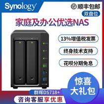 网络硬盘云端服务器NAS两盘位网络存储DS218J群晖Synology