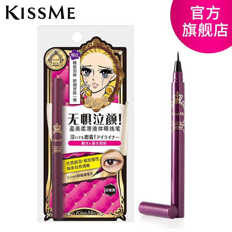 kissme奇士美化妆品旗舰店
