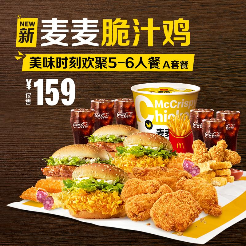 麦当劳 美味时刻欢聚5-6人餐-A 单次券 电子优惠券代金券