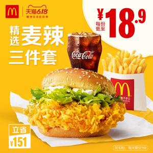 6月1日0点:麦当劳 麦辣精选三件套 10次券