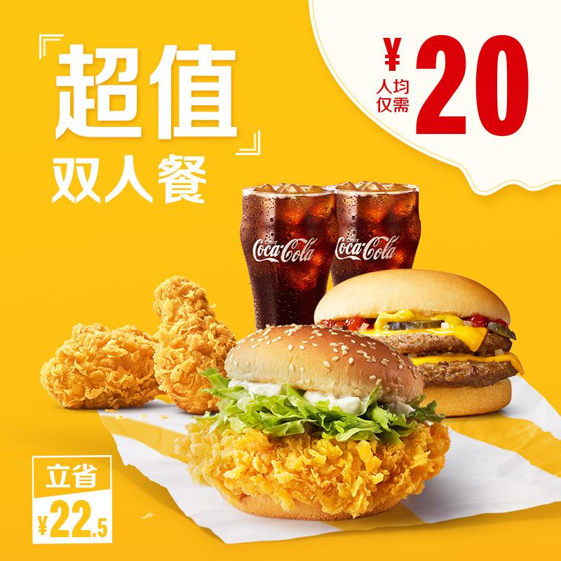麦当劳40元超值双人餐优惠电子券 单次券