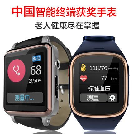 老人定位电话手表智能手环医疗级血压测心率心电图房颤健康手表成人远程报警插卡SOS老年人礼物防走失定位器