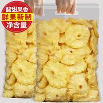 年货凤梨圈500g散装菠萝干菠萝片水果干萝波果脯蜜饯泡水零食袋装