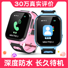 Mimi rabbit children's phone watch, intelligent GPS positioning, telecommunication version, multi-functional mobile phone, waterproof for primary and secondary school students, 4G all Internet connection, cute SPORTS BRACELET for boys and girls, photo calling card