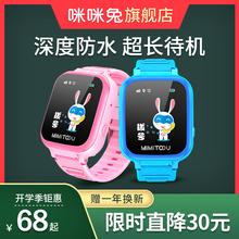 【咪咪兔旗舰店】智能儿童电话手表