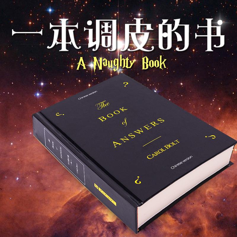 生日礼物女生特别实用小清新闺蜜diy韩国创意男抖音热门答案之书