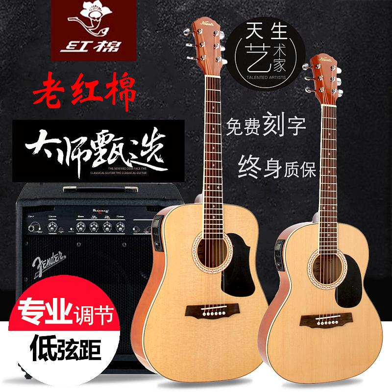 红棉吉他单板34 36寸吉他38 39寸小民谣儿童便携女生旅行电箱吉他
