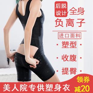 塑身衣女收腹束腰美体燃脂雕塑形瘦身连体减肚子养生无痕提臀内衣