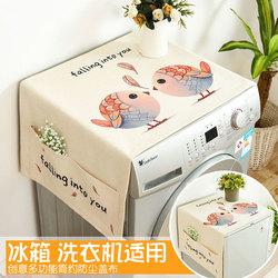 洗衣机台布滚筒式罩子遮盖盖巾收纳布艺冰箱盖布双开门防尘布家用