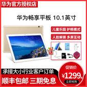 【 顺丰包邮】华为畅享平板电脑10.1英寸大屏新款安卓10寸4G平板手机二合一WiFi全网通M5正品pad