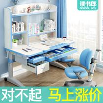 课桌椅家用写字桌椅套装可升降爱果乐儿童学习桌小学生书桌实木