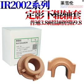 原装RS适用佳能 iR-2202DN 2202L 2002L 2004N 2206ad 2206N 2206i 2206L 2202g 2204ad定影下辊 压力辊 轴套