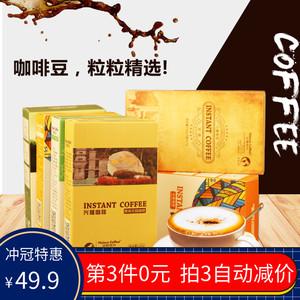 海南特产兴隆咖啡海蜃咖啡特浓提神速溶咖啡粉豆盒装条装学生正品
