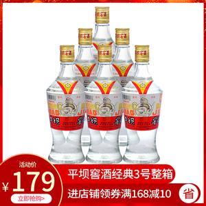 领10元券购买平坝窖酒经典3号贵州纯粮食酿造高度白酒兼香型46度500ml*6瓶整箱