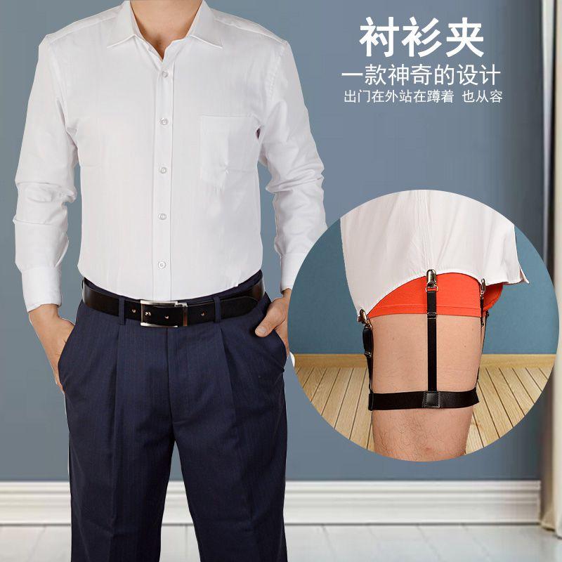 男女款正装白领西服衬衫夹上衣防皱防滑衬衫夹大腿环吊袜弹性织带