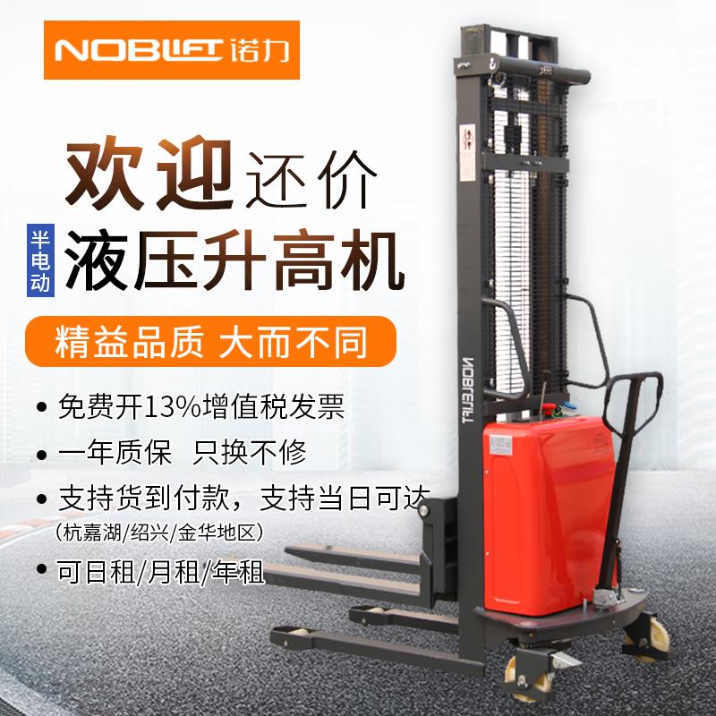 NOBLIFT诺力 正品半电动叉车液压升高车1吨2吨电瓶升降堆高车铲车