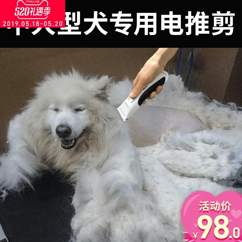 大型犬金毛�_摩耶剃狗毛�推子推毛器大狗的狗狗剃毛器��物�推剪