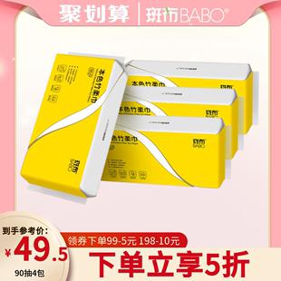 [清仓特惠]斑布竹纤维洗脸纸巾家用出差旅行竹柔巾90抽4包