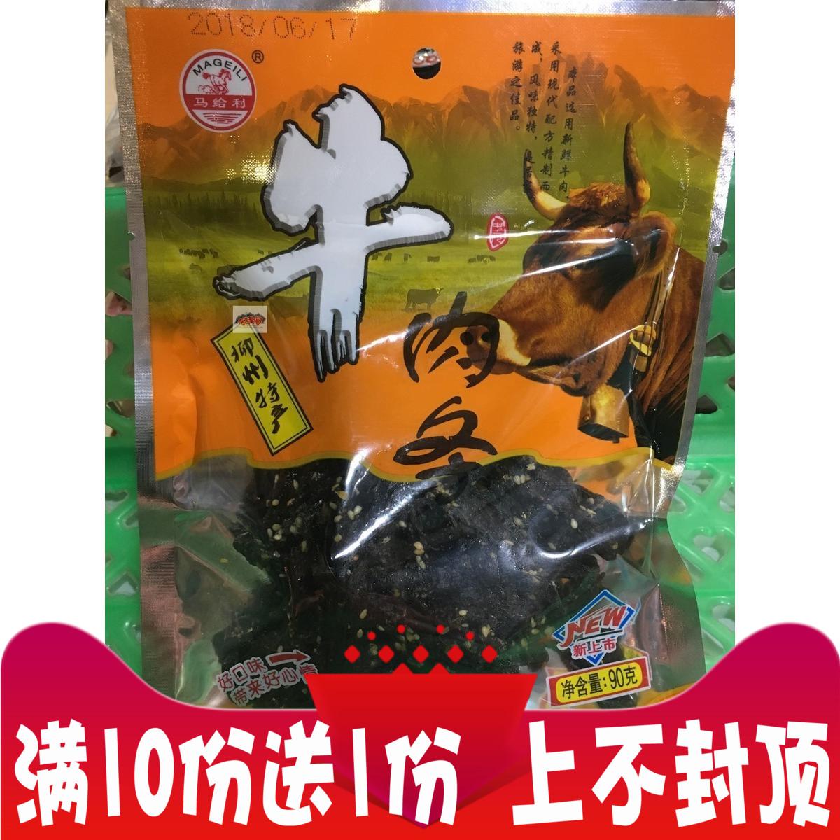 3 pieces of Liuzhou Ma gei Li beef sticks, dried beef, cured beef, dried beef, 90g