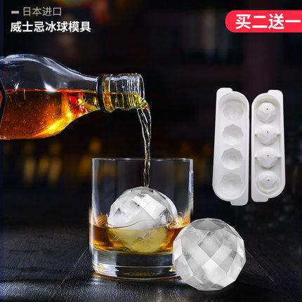 日本进口创意冰格威士忌冰球模具家用冻大冰块模具制冰盒硅胶带盖