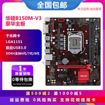 Asus華碩B150MV3B150H110主板1151針DDR4支持I38100超B75H61