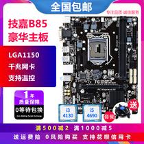 MATX迫击炮台式机电脑游戏吃鸡电竞主板小板MORTARB460M微星MSI