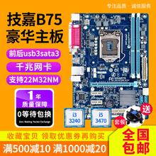 One year replacement of Gigabyte / Gigabyte b75m-d3v B75 1155 main board i5i7 sets of z77 H61