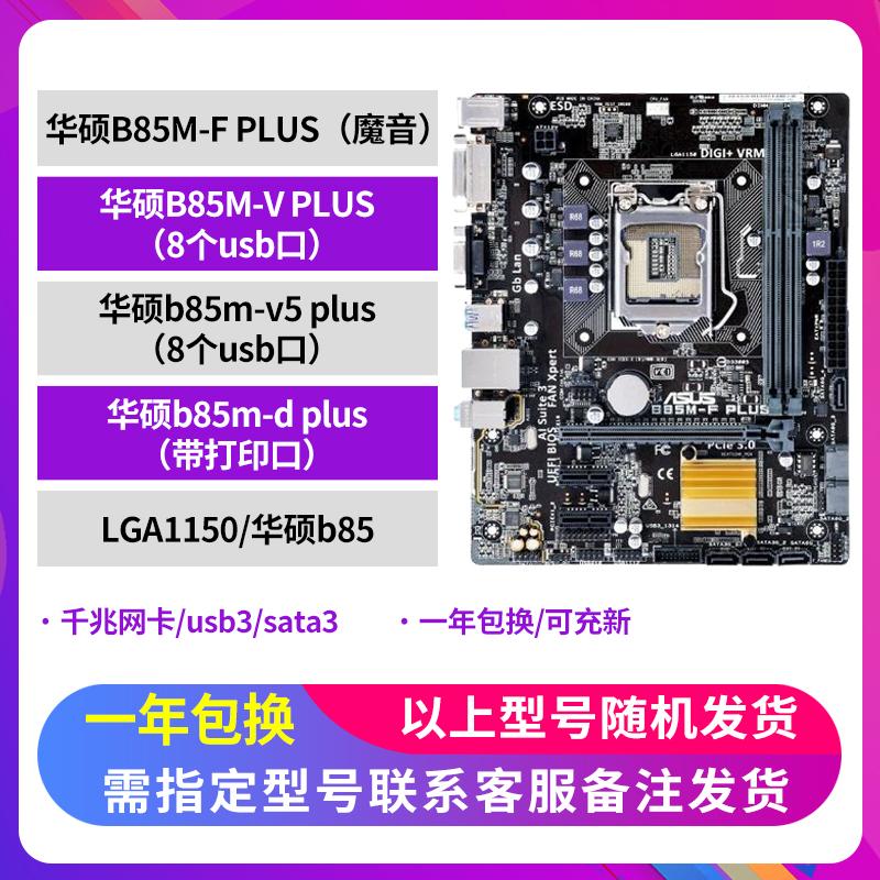 一年包换新Asus/华硕 B85M-F PLUS 1150 B85/H81主板i5套装H81h61